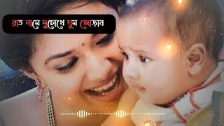 Raat Name Du Chokhe Ghum Joray New Bengali Cover Song 2020