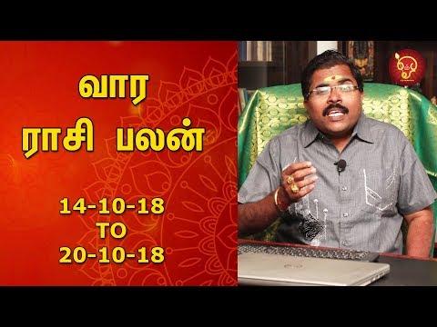 Vaara Rasi Palan (14-10-2018 to 20-10-2018) | Weekly Astrosign Predictions | Murugu Balamurugan