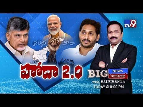 Big News Big Debate : Special Status Agenda Returns In AP - Rajinikanth TV9