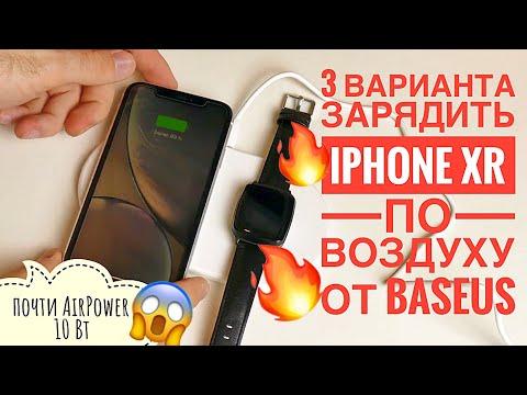 Заряжаю IPhone Xr по воздуху! БЕСПРОВОДНЫЕ зарядки от Baseus: для IPhone и Apple Watch