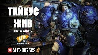 Тайкус ЖИВ! Новый командир в StarCraft II Co-op - Tychus Gameplay