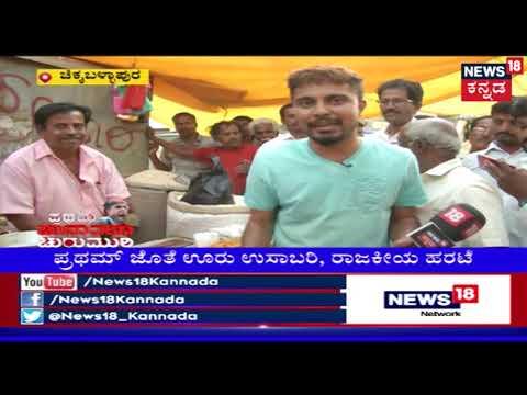 Chikkaballapur Poll Picture | Public Opinion On Lok Sabha Polls With Big Boss Pratham