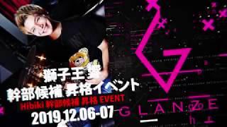 GLANZE(2部)12月度イベント告知動画
