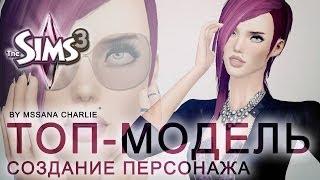 The Sims 3: Создание персонажа Топ-модель/(А вот, дорогие друзья, и долгожданное многими видео о создании персонажа. =) Эх, очень волнуюсь((( Ведь за этот..., 2014-03-24T14:34:01.000Z)