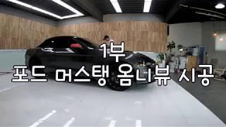 틴트빌리지/1부 포드 머스탱 옴니뷰 시공!