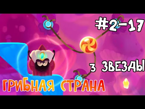 Cut the Rope - 5 Valentine Box Walkthrough Android & iOS HD | Прохождение игры