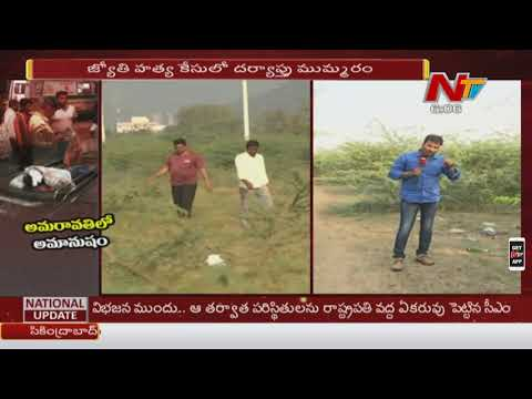 Police Speeds up Investigation On Mangalagiri Jyothi Demise Case | NTV