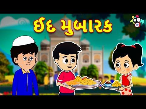ઈદ મુબારક | Eid Special | ગટ્ટુ ચિંકીની ઈદ | Ramadan | કાર્ટૂન | Gujarati Cartoon | વાર્તા | Varta