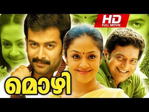 Superhit Malayalam Movie | Mozhi [ HD ] | Full Movie | Ft. Prithviraj, Prakash Raj, Jyothika