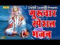 गुरुवार स्पेशल भजन : साईं नाम की चादर || Most Popular Sai Baba Bhajana Song