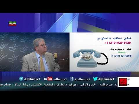 ارتباط مستقیم  با سعید بهبهانی برنامه بیست و دوم ژانویه 2021 خروج و یا شکست امریکا در خاورمیانه