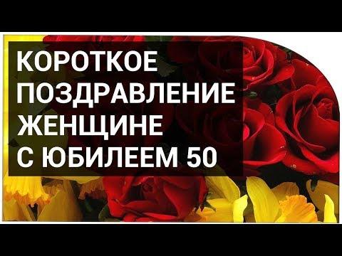Короткие поздравления женщине с юбилеем 50 лет !