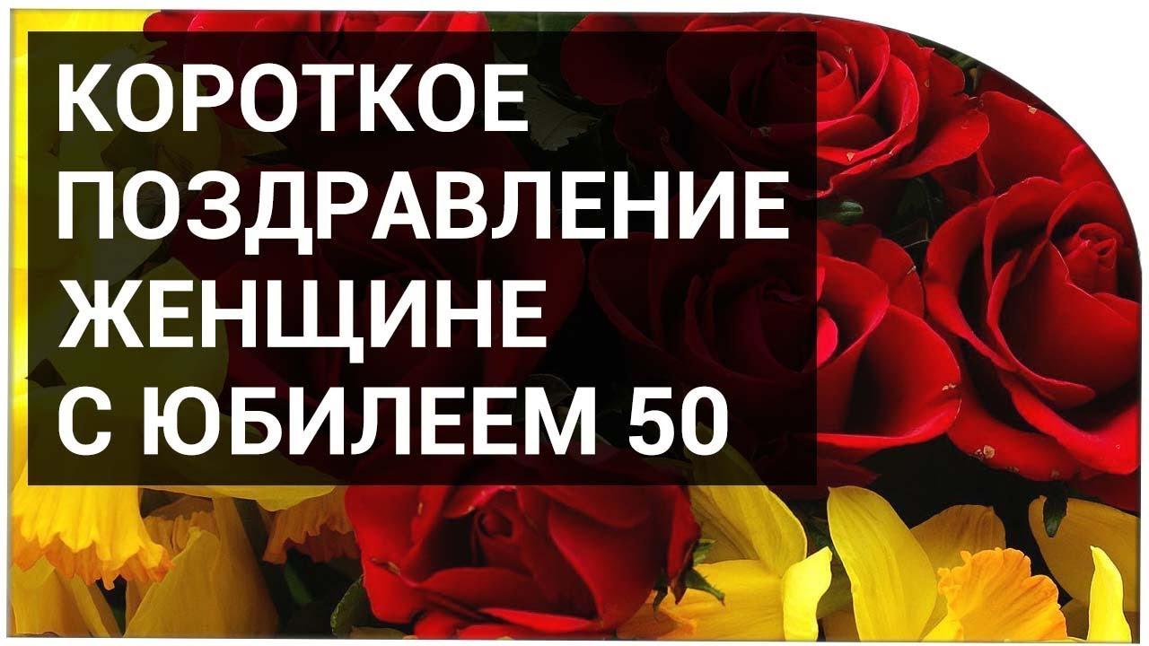 Открытки с юбилеем 50 лет женщине ирине