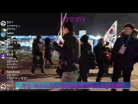 특집-태극기 없는 평창올림픽 대한애국당 동지 태극기 나누기 캠페인