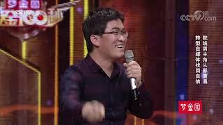 [黄金100秒]院线男主角不断挑战自我 转型自媒体找回自信| CCTV综艺