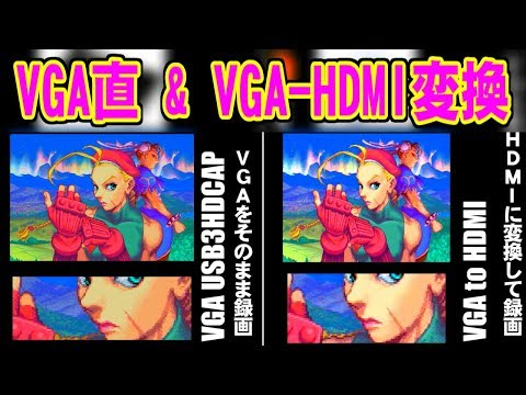 ドリームキャストの画質比較(VGA直/VGA→HDMI変換)