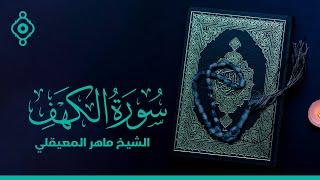الشيخ ماهر المعيقلي -  سورة الكهف (النسخة الأصلية ) | Sheikh Maher Al Muaiqly - Surat Al Kahf
