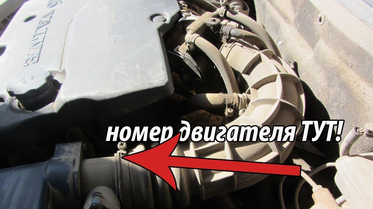 Зачем проверять номер двигателя перед покупкой автомобиля с пробегом?