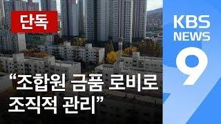 [단독] 재건축 로비파일 입수…조합원 관리 이렇게 했다 / KBS뉴스(News)