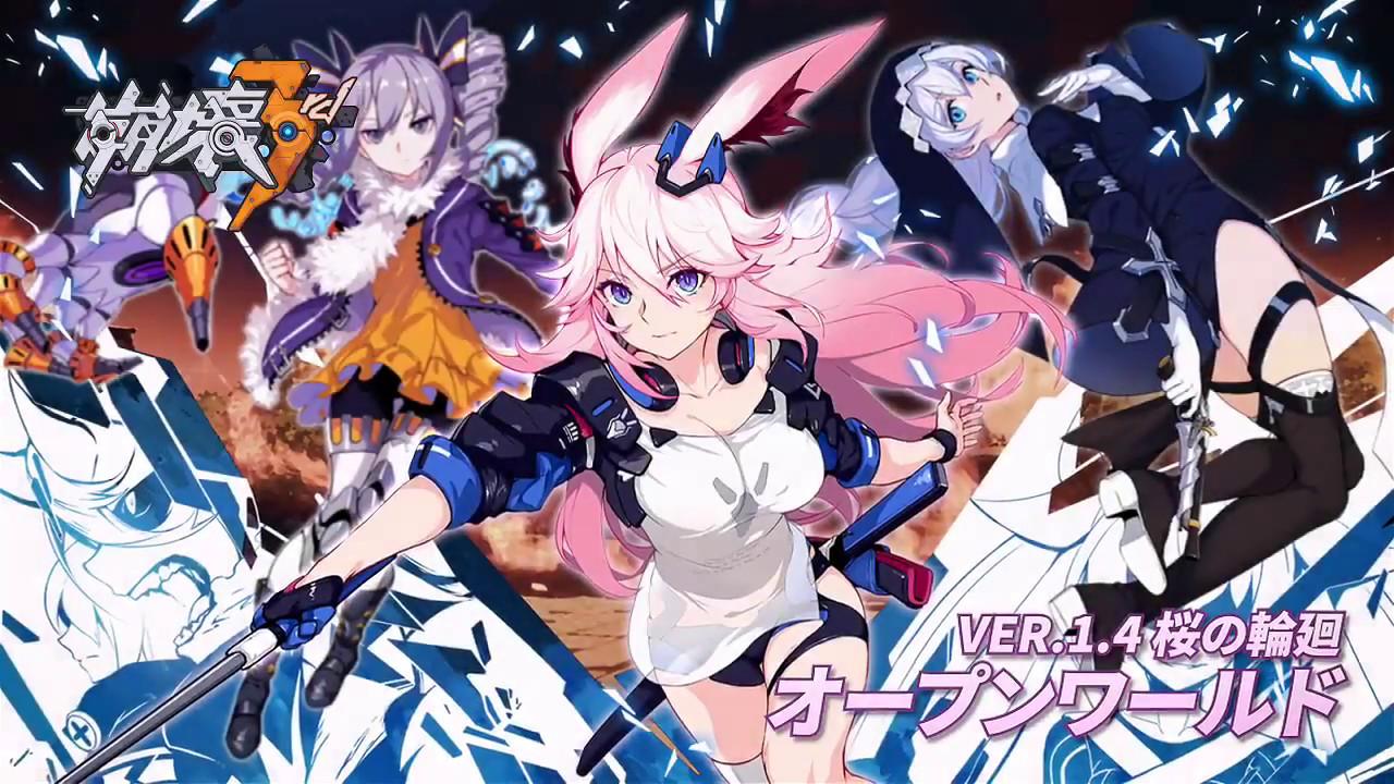 崩壊3rd公式PV ver.1.4「桜の輪...