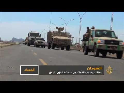 مطالب بسحب القوات السودانية من اليمن