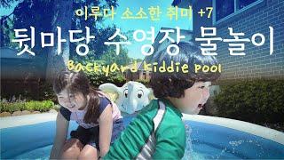 {SUB} [소취 +7] 뒷마당 수영장 물놀이 | Ba…