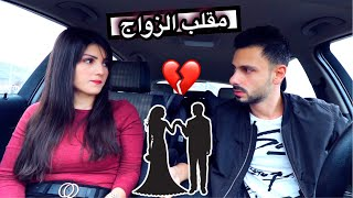 قررت زوّج زوجي زوجة ثانية👰🏻طلع خاااين!! | مقلب الزواج