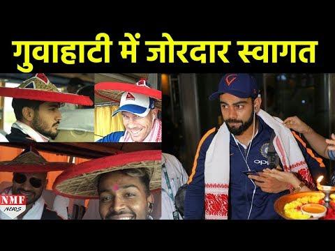 Team India और Australia के Cricketers का Guwahati में हुआ शानदार Welcome