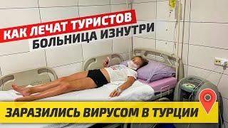 Заболели в Турции в Отеле и как Лечат Туристов Больница в Алании Медицина в Турции