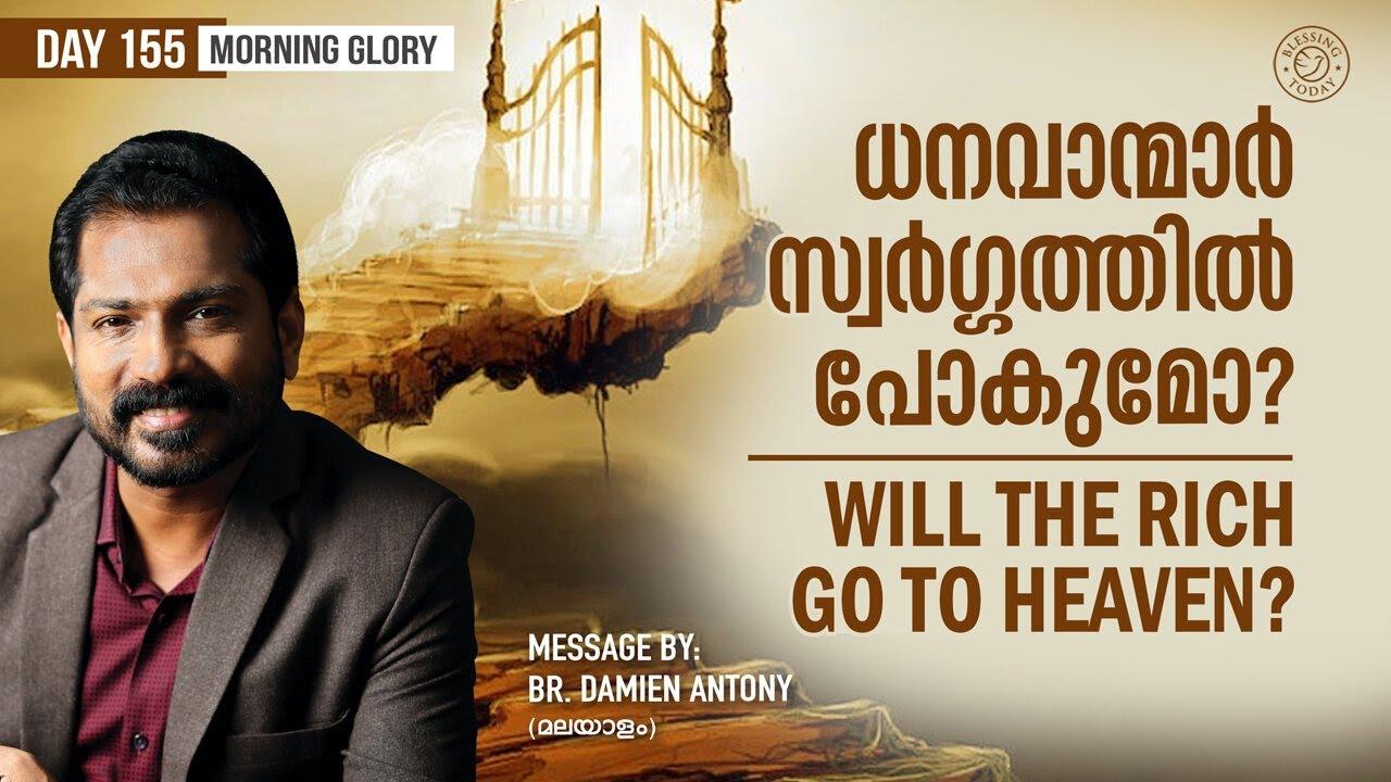 ധനവാന്മാർ സ്വർഗ്ഗത്തിൽ പോകുമോ? | Will The Rich Go To Heaven? | Morning Glory - 155