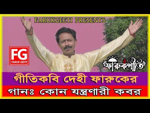 Kon Jontronari Kobor (কোন যন্তণারী কবর) Bangla Farukgiti Folk Stage Video Song Singer Dehi Faruk