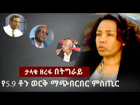 EFFORT EXPOSED: Gold Mining In Ethiopia | TOP Secret | Tigray | Oromia