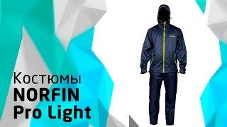Костюм для рыбалки Norfin Pro Light(Купить костюм для рыбалки Norfin Lite https://spinningline.ru/norfin-light-blue-c-846_3211_38412_38414_96976.html Удобный непромокоемый и непроду..., 2016-09-14T13:14:04.000Z)
