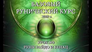 Базовый Рунический Курс 2009 г.. Урок №9: Руны Райдо и Кенац