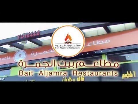 فيديو افتتاح مطاعم بيت الجمرة فرع خميس مشيط Youtube