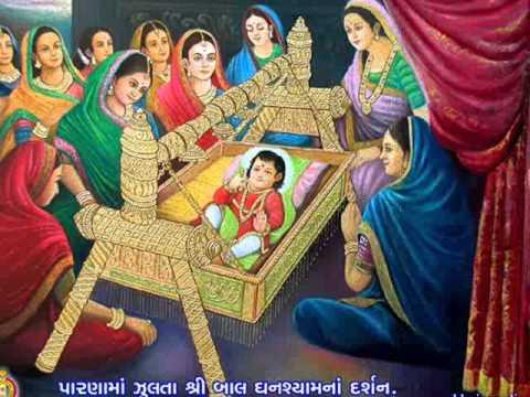 Swaminarayan halardu Ghanshyam Maharaj