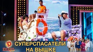 Суперспасатели на вышке - кого пускают на нудистский пляж? | Дизель cтудио, приколы и отдых 2020