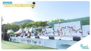 제5회 계양산 국악제 개최_[2019.5.1주] 영상 썸네일