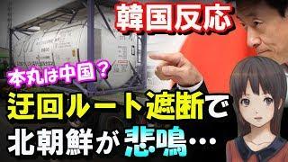 【韓国の反応】日本がフッ化水素の迂回ルートを遮断!悲鳴をあげる北朝鮮…3割の不明物資は中朝へ横流し?