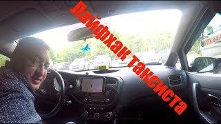 #Лайфхак #таксиста, обсуждает водитель #Uber, #Gett и #Яндекс/StasOnOff