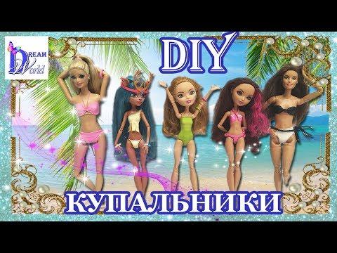 КУПАЛЬНИК для кукол БЕЗ ШИТЬЯ 🌞 (Барби, МХ, ЭАХ) Как сделать DIY How to make doll SWIMSUIT / BIKINI