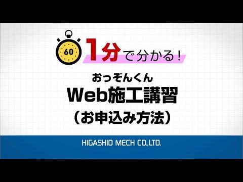 東尾メック|1分で分かるおっぞんくんWEB施工講習申し込み方法