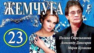 Жемчуга 23 серия - Русские новинки фильмов - Краткое содержание