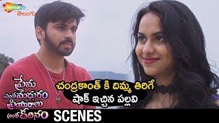 Pallavi Dora Shocks Chandrakanth | Prema Entha Madhuram Priyuraalu Antha Katinam 2019 Telugu Movie