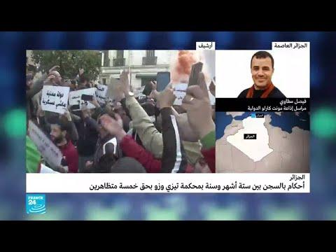 القضاء الجزائري يصدر أحكاما بالسجن المشدد بحق خمسة متظاهرين في تيزي وزو  - 15:00-2020 / 6 / 24