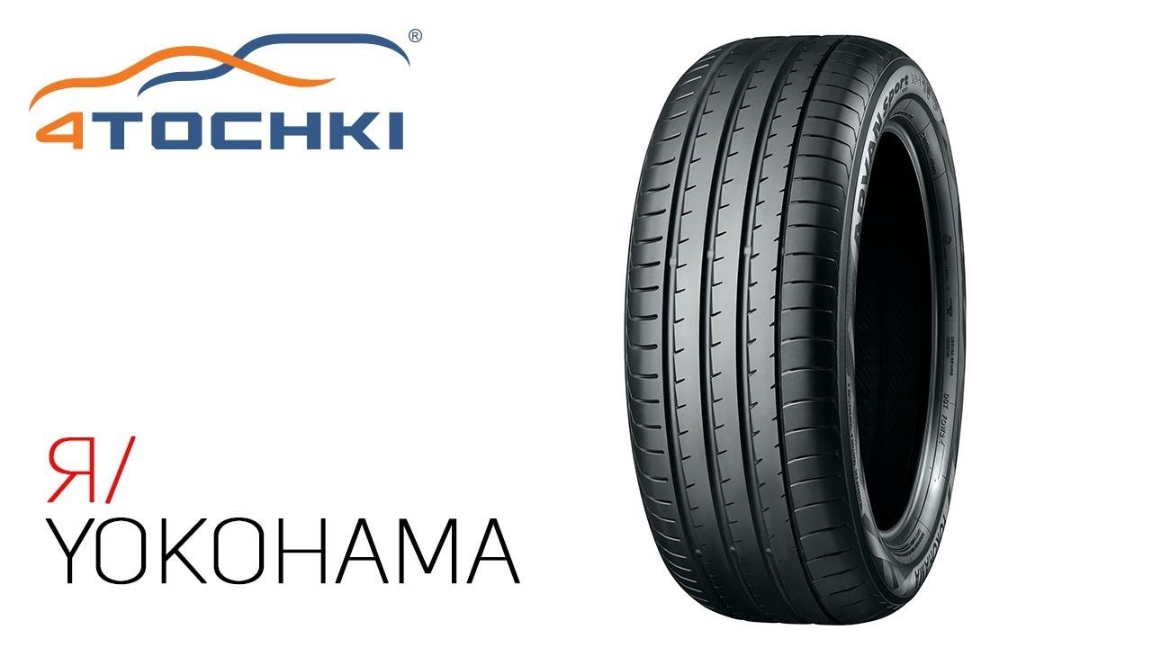 Я Yokohama на 4 точки. Шины и диски 4точки - Wheels & Tyres
