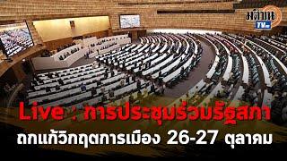 Live : การประชุมร่วมรัฐสภา ถกแก้วิกฤตประเทศ โดยไม่มีการลงมติ วันที่ 26 ตุลาคม