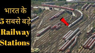 Top 5 Biggest And Busiest Railway Stations In India In Hindi 2020