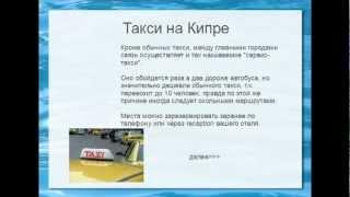 Такси на Кипре(, 2012-11-02T09:33:24.000Z)