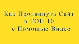 видео Как вывести сайт в ТОП Яндекс за 1 день?